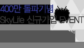 400만 돌파기념 신규가입 이벤트