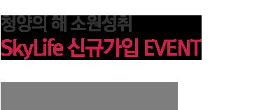 SkyLife '청양의 해 소원성취' 신규가입 이벤트로 최대 55%까지 할인의 기회를 드립니다!