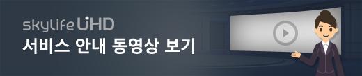 유료방송 미환급액 정보 조회