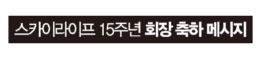 15주년 회장 축하 메시지 영상 배너