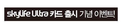 skylife Ultra 카드 출시 이벤트 홍보