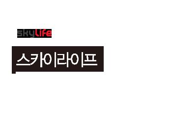 스카이라이프 사랑의 안테나 사연 공모 홍보 배너