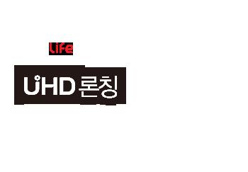 UHD 론칭 1주년 기념 이벤트 홍보