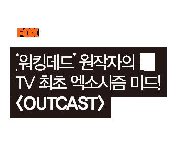 FOX 아웃캐스트 홍보 배너 (상시용)