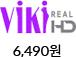 VIKI - 6,490원
