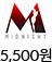 미드나잇 - 5,500원