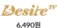 디자이어 - 6,490원