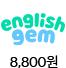잉글리시 젬-8,800원