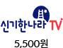 신기한나라 TV-5,500원