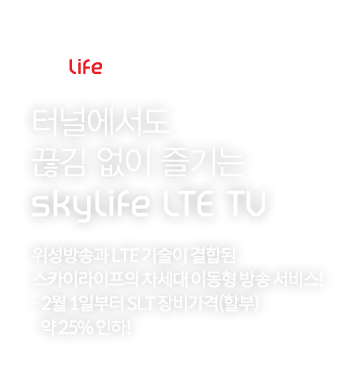 skylife LTE TV 메인 배너